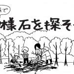【告知】「神様石」探しをするよ!!