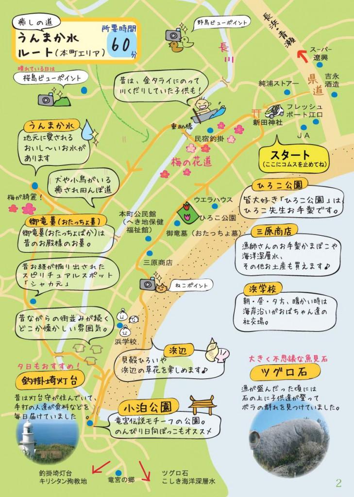(2)本町0911