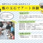 【簡単!綺麗!楽しい!】甑島の玉石アート体験で世界に一つだけの宝物を作ろう♪