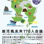 【鹿児島未来170人会議】ワクワクとアツさが漂う超豪華「協働」イベントに参加してきた
