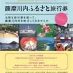 【3,000円のおまけ付き】甑島でも使える!薩摩川内ふるさと旅行券始まったよ(市外の方限定)