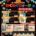 長浜港ターミナルイベント「わくわくウィーク」開催します!